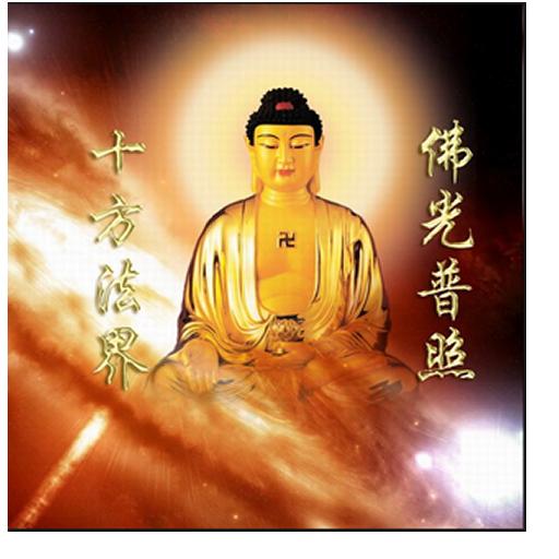 啊彌陀佛 [ 世界上最好聽的 ] LOGO-APP點子