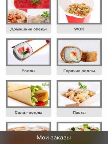 【免費商業App】WoK cafe-APP點子