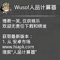 wuso人品计算器 logo