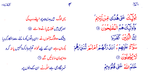 Pdf holy quran in urdu