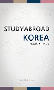 Study Korea - screenshot thumbnail