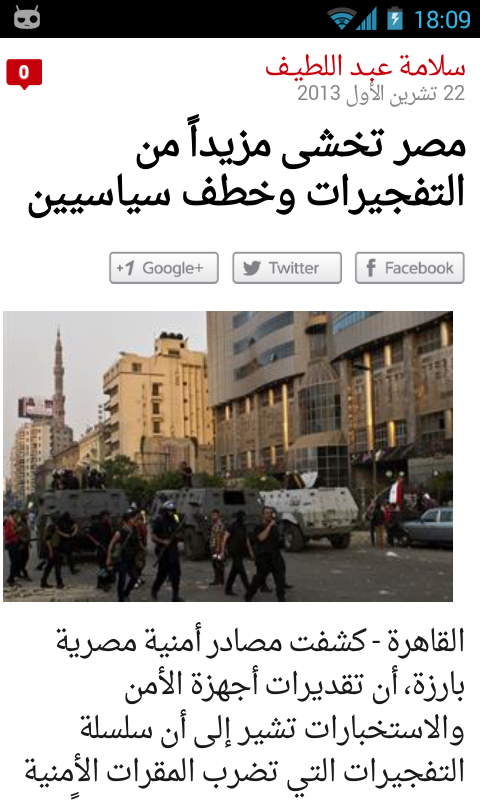 Lebanon News - screenshot