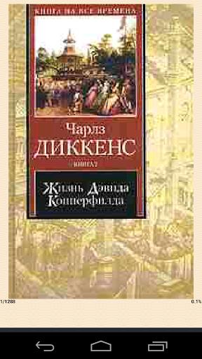 Дэвид Копперфильд книга 1