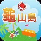 龜山島旅遊 icon