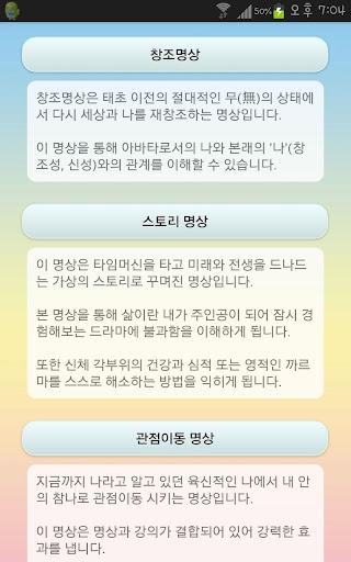 玩生活App|깨달음명상5..Story를 통한 깨달음..아하 이거구나免費|APP試玩
