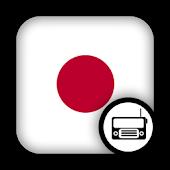 Japan Radio