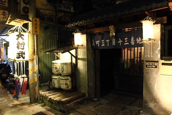 [食記] 台北 大村武串燒居酒屋