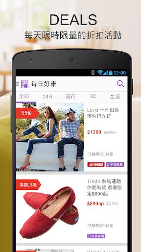 Yahoo購物中心 嚴選好康 品牌優惠 及貼心8H急速配服務