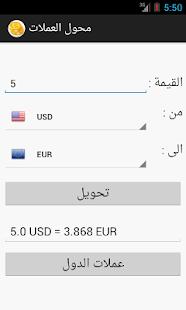 玩免費財經APP|下載محول العملات السريع app不用錢|硬是要APP