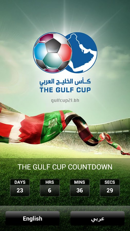 Gulf Cup 21 - screenshot
