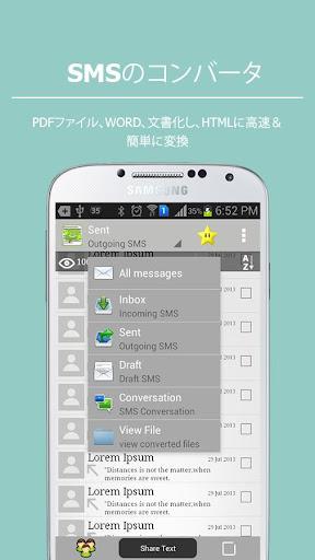 SMSコンバータプロ
