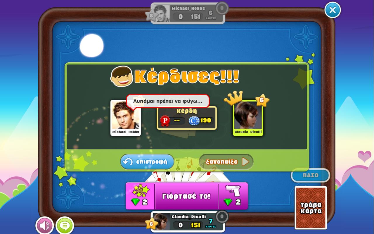 Αγωνία - screenshot