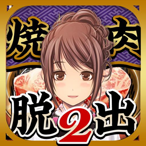 解谜の脱出ゲーム 焼肉屋2 -yakiniku escape- LOGO-記事Game