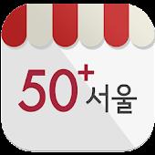시니어포털 50+서울 모바일