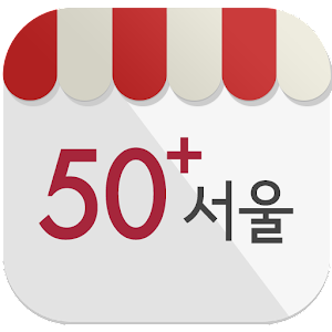 시니어포털 50+서울 모바일 아이콘