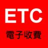 ETC查詢程式 icon