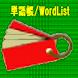 WordList