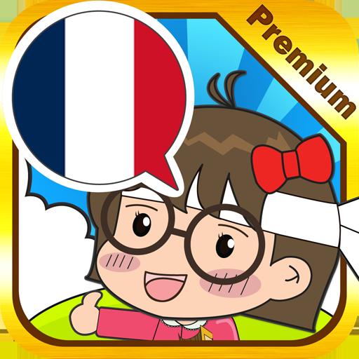 教育のフランス語 会話マスター [Premium] LOGO-記事Game