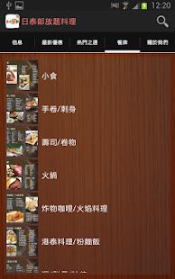 Tải Game 日泰郎放題料理