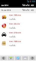 Screenshot of M-Expense Memo