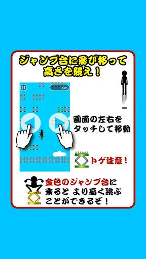 無料动作Appの鬼とび HotApp4Game