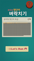 Screenshot of 모두의 영단어 벼락치기 - 수능 토익 공무원 단어장