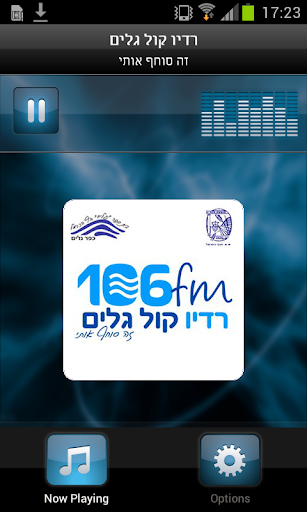 רדיו קול גלים