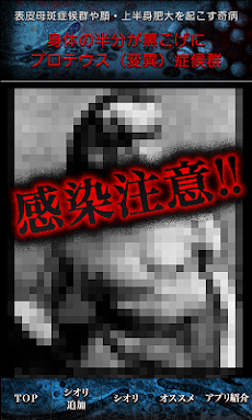 【閲覧注意】恐怖の奇病〜衝撃度150%!怖い都市伝説あり!〜のおすすめ画像2