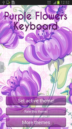 紫色鮮花免費鍵盤