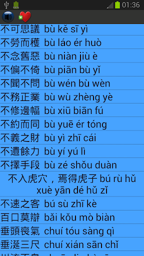 Learn Chinese Idioms