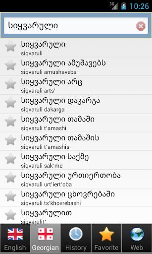 Georgian ლექსიკონი თარგმნა for PC