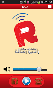Radio Resala- screenshot thumbnail