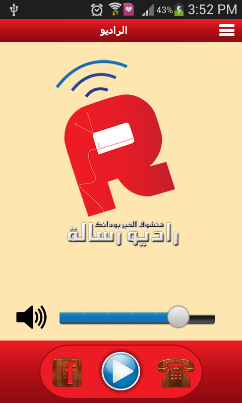 Radio Resala- screenshot