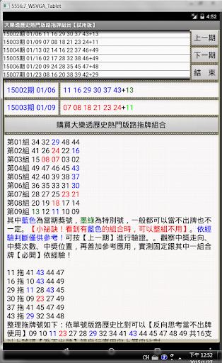 01大樂透歷史熱門版路拖牌組合【試用版】 博奕 App-愛順發玩APP