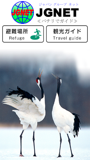 無料旅游Appのパチリガイド|記事Game