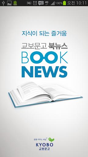교보문고 북뉴스