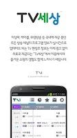 Screenshot of TV세상 - TV 편성표