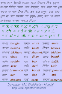 Bangla 2 English Dictionary - screenshot thumbnail