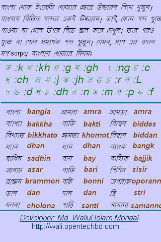 Bangla 2 English Dictionary - screenshot