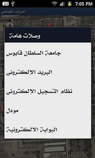 المرشد الجامعي- screenshot thumbnail