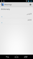 Screenshot of Pocket English Arabic Dict.