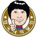 한국사의달인-중간고사완벽대비 내신 1등급 icon
