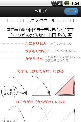 無料教育Appの水族館折り紙11 【タイ】 記事Game