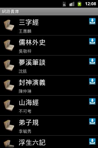 中华古典名著免费版