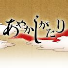 RPG Ayakashi-Gatari icon