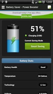 電池省電 - 備用電源