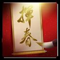 揮春 2013 icon