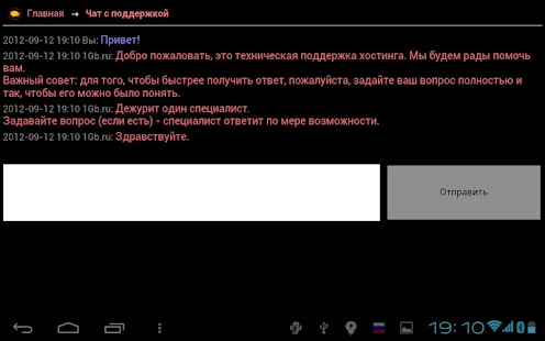 Клиент 1Gb.ru- screenshot thumbnail