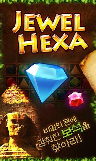 주얼헥사 Free Jewel Hexa Free