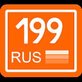 Коды регионов. Россия